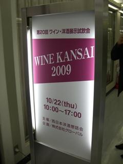 winekansai2009.jpg