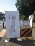 桜井茶臼山古墳1