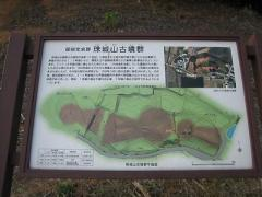 珠城古墳群2