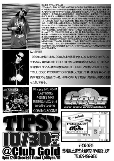 tipsyuracomp_R.jpg