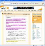 新mixi利用規約の補足