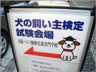 0803022犬の飼い主検定