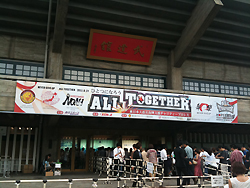 ALL TOGETHER。いい興行でした☆