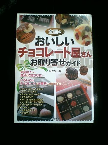全国のおしいしいチョコレート屋さん お取り寄せガイド