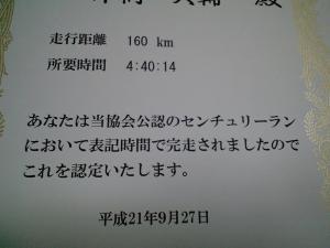 20090927221219