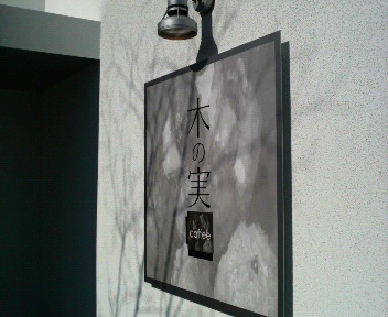kinomi3