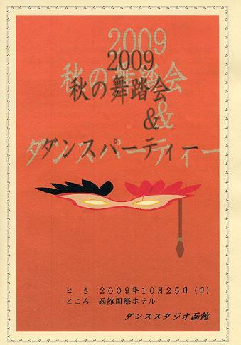 20091025hakodate1