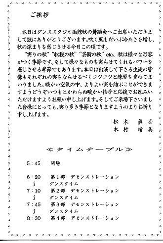 20091025hakodate2