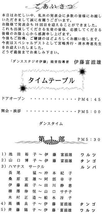 20091108itou2