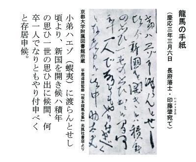 20091024sakamotoryouma