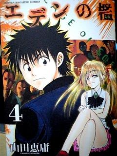 コミック エデンの檻 4巻