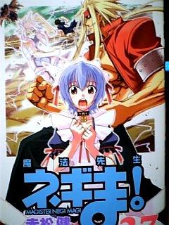 コミック 魔法先生ネギま! 27巻
