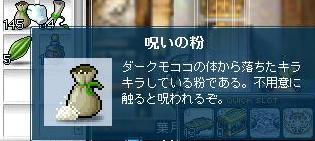 モコ2ー5