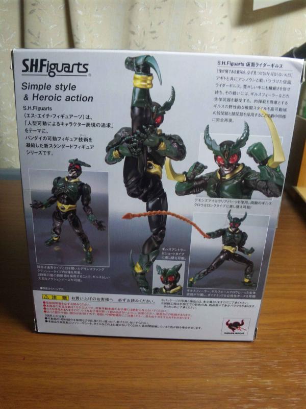 仮面ライダーギルス (3)