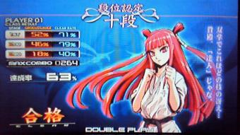 CS EMPRESS DP十段