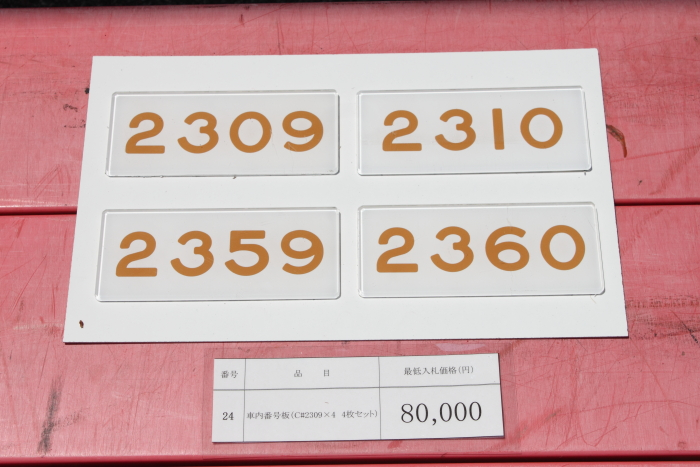 2309F車内プレート4枚セット
