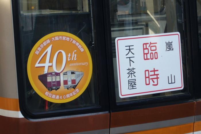 堺筋線開通40周年記念臨時列車の副票類