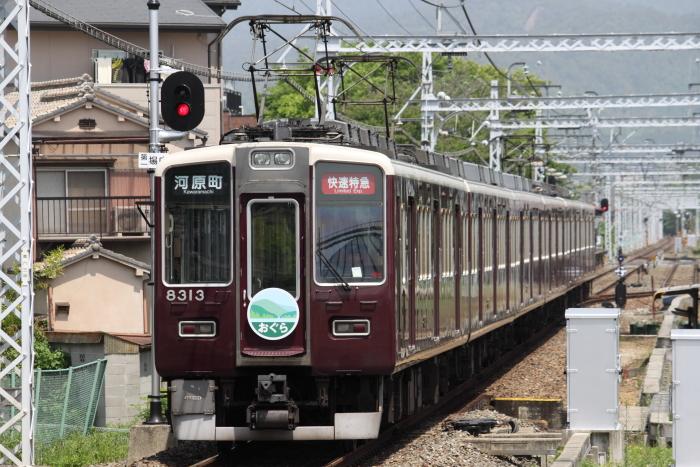 「おぐら」副票付きの「快特/河原町(8313F)」
