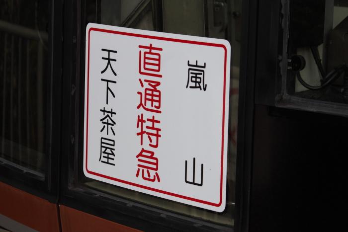 「直通特急/天下茶屋ー嵐山」副票