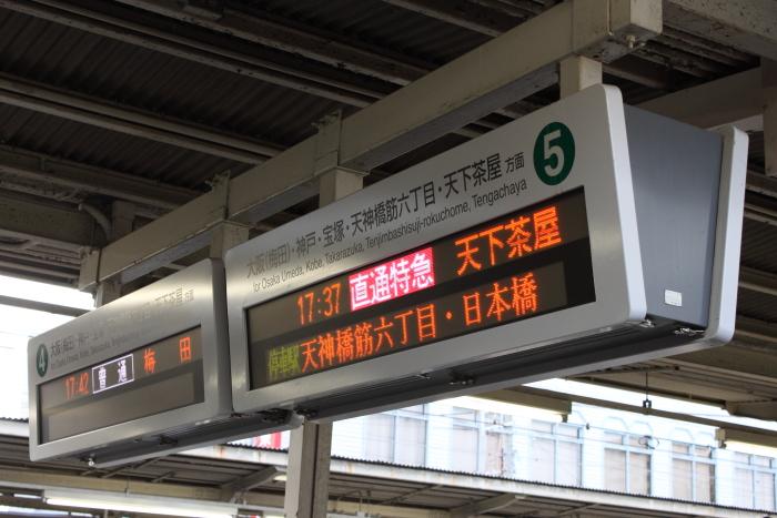 淡路駅の電光表示