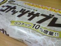 ココナッツサブレ 10%増量