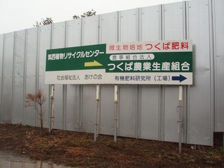 筑西植物リサイクルセンタ 看板