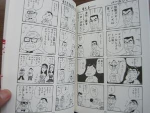 togashinaka