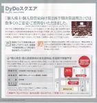 dydo2110043.jpg