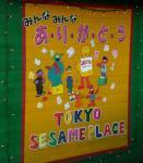 sesame18123018.jpg