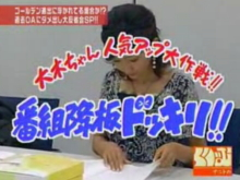 大木アナ号泣!好感度アップ作戦「大木ちゃんドッキリ」~反省会