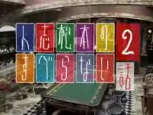 人志松本のすべらない話 第2弾 2005年3月29日放送 未公開集付き