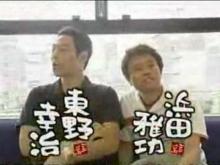 『ごぶごぶ』 2007年7月20日放送