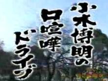 小木博明の口喧嘩ドライブ vs.相沢仁美