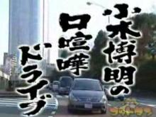 小木博明の口喧嘩ドライブ vs.岩佐真悠子