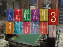 人志松本のすべらない話 第3弾 2005年9月27日放送 未公開集付き