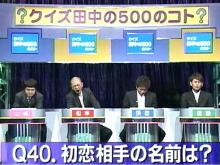 ?クイズ田中の500のコト?