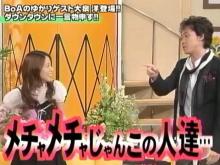 BoAのゆかりゲスト大泉洋登場!!ダウンタウンに一言物申す!!