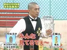 この一口に命をかけろ 賞金10万円争奪!きき烏龍茶!!