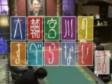 大輔宮川のすべらない話 スピンオフ第2弾