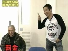 FUJIWARA 原西 七変化~!+トーク
