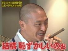 テクニシャン対決第4弾 スピードキスマッチ!!