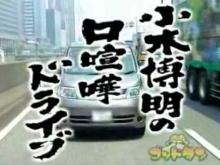 小木博明の口喧嘩ドライブ vs.スザンヌ