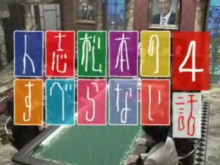 人志松本のすべらない話 第4弾 2005年12月27日放送 未公開集付き