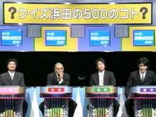 ?クイズ浜田の500のコト?