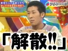 アメトーーク  「実家ビンボー芸人!!」 哀しすぎる過去を告白!