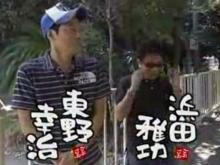 『ごぶごぶ』 2007年8月24日放送