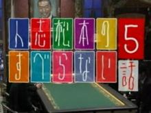 人志松本のすべらない話 第5弾 2006年3月28日放送
