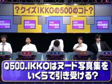?クイズIKKOの500のコト?