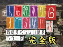 人志松本のすべらない話 第6弾 完全版 2006年6月26日放送