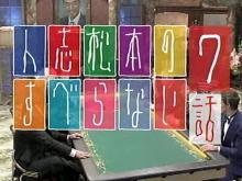 人志松本のすべらない話 第7弾 2006年9月26日放送